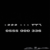 رقم مميز الاتصالات STC