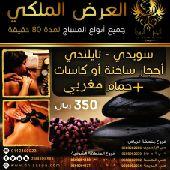 مساج وحمام مغربي الخبر
