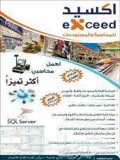 برنامج محاسبي للمحلات التجارية والمطاعم