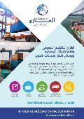 تخليص جمركي - ميناء جدة الاسلامي