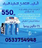 جهاز تحلية مياه 6مراحل عالي الجودة ب 550ريال