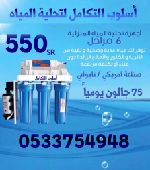 فلتر تحلية مياه سمنان فقط ب550ريال يتوفر رذاذ