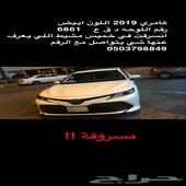 كامري 2019 مسروقه من عيد الفطر اللي راح مكافاه 10 الاف ريال