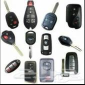 مفاتيح وبرمجة ريموتات البصمة