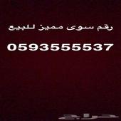 الرياض -   رقم سوى جديد