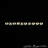 رقم سوا مميز 999