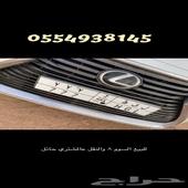 لوحة مميزة ل ق ه 777