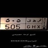 لوحه ص هق 505