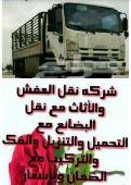 ابومحمدلنقل العفش والمستودعات وشنط الحجاج