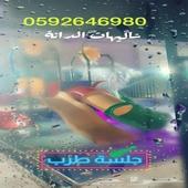 شاليهات واستراحه مكه طريق الجعرانه مقابل محطة المسافر