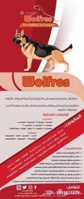اكل كلاب wolfres ( أسعار مميزة )