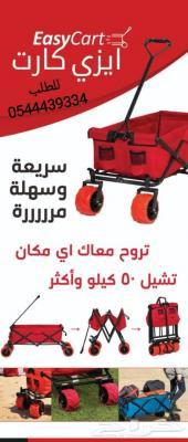 عربة نقل اغراض تخدمك في جميع احتياجاتك