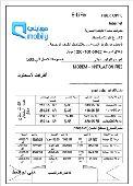 عروض الانترنت الألياف البصرية في جدة فقط