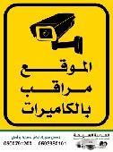 عروض كاميرات مراقبة عالية الوضوح