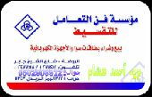 الرياض - مؤسسة فن التعامل