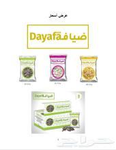 للبيع مشروع تعبئة مواد غذائية فى القاهرة