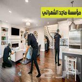 خصم 20 من الميه - مؤسسة ماجد الشهراني للنظافه