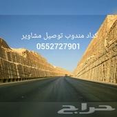 كداد توصيل الرياض الطائف مكة جدة الطايف