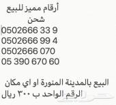 أرقام مميزة شركة الإتصالاتأرقام مميزة شركة