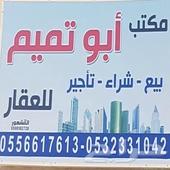 مكتب أبو تميم للعقار