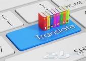 مترجم  ومدقق  لغة انجليزية ترجمة يدوية محترفة