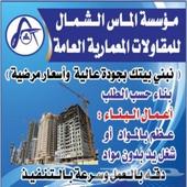 اعمال البناء و التشطيبات بالإشراف على بيتك