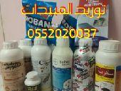 شركه رش مبيد بعرعر 0552020037