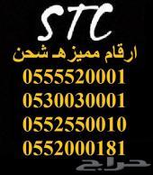 ارقام مميزه STC شحن VIP