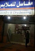 مغسلة ملابس شغاله للبيع