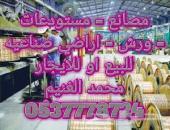 مستودعات  مصانع  ورش للايجار