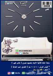 ساعة حائط ثري دي بأسعار مخفضة