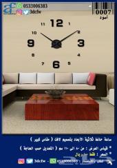 ساعة حائط ثري دي بأسعار مخفضة -Wall Clock 3D