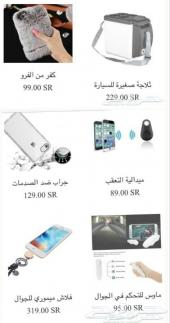 اكسسوارات جوالات ومنتجات
