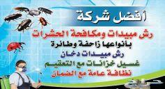 مكافحة حشرات _ رش مبيدات بالرياض