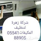 شركة تنظيف مكيفات شمال الرياض خصم خاص