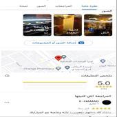 كوفي شوب للتقبيل coffee shop for sale