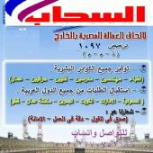 شركة توفير عمالة مصرية كل التخصصات والمجالات