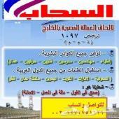 شركة توفير عمالة من مصر كل التخصصات والمجالات