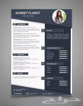 نصمم لك سيرة ذاتية - CV Resume