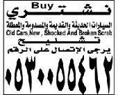 سيارات مصدوم تشليح شراء