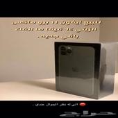 ايفون 11 برو ماكس 64 قيقا جديد مابعد انفك
