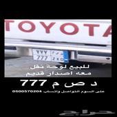 لوحة نقل د ص م 777