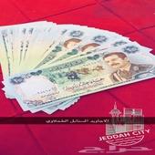 عملات صدام حسين