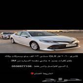 كامري2020 GLE سعودي