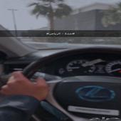 جدة - الرياض