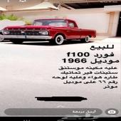 هاف موديل 1966 للبيع