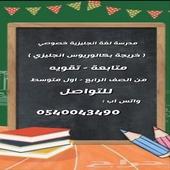 مدرسة خصوصي لغة انجليزي بنات
