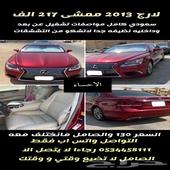 لكزس لارج فل كامل سعودي ls460L للبيع