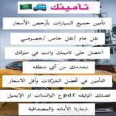 نقل ملكيه سيارات وتأمين فوري