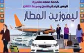 مندوب فوري احياء الرياض خدمة مردود